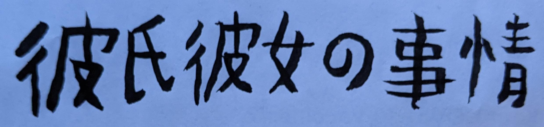 彼氏彼女の事情 calligraphy