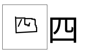 Yon 四 Kanji
